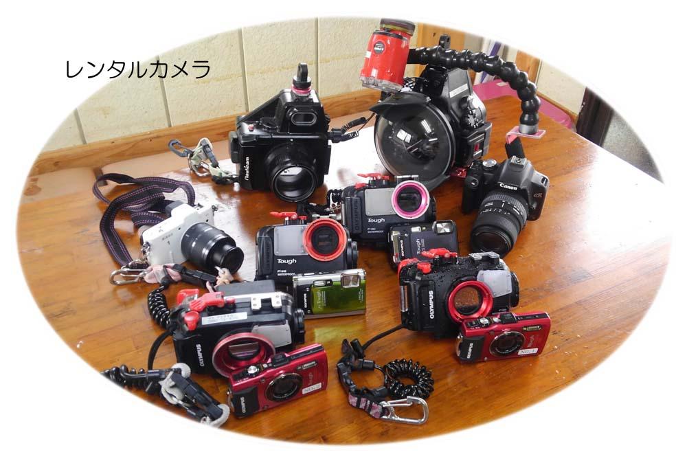 レンタルカメラ