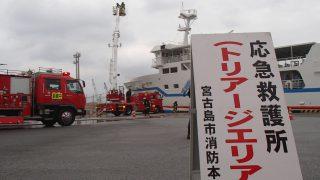 大型船事故対応訓練 2019.1.20