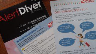 DAN JAPANの講習会 2018.12.12