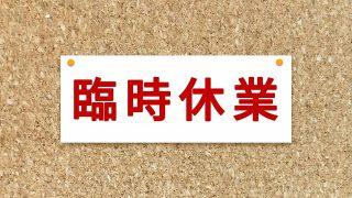 臨時休業のお知らせ.4/24~5/6